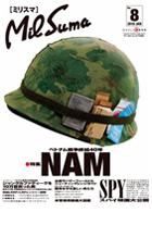 NAM_140_207【JOINT メディア】