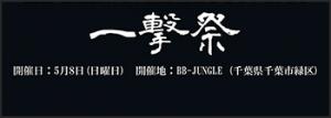 第2戦 関東インドアフィールドミーティング 一撃祭【mainImgbottom_SMB】