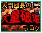 daimon【JOINT カンパニー・メーカー】