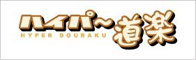 ハイパー道楽【JOINT メディア】