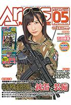 armsmagazine【JOINT メディア】