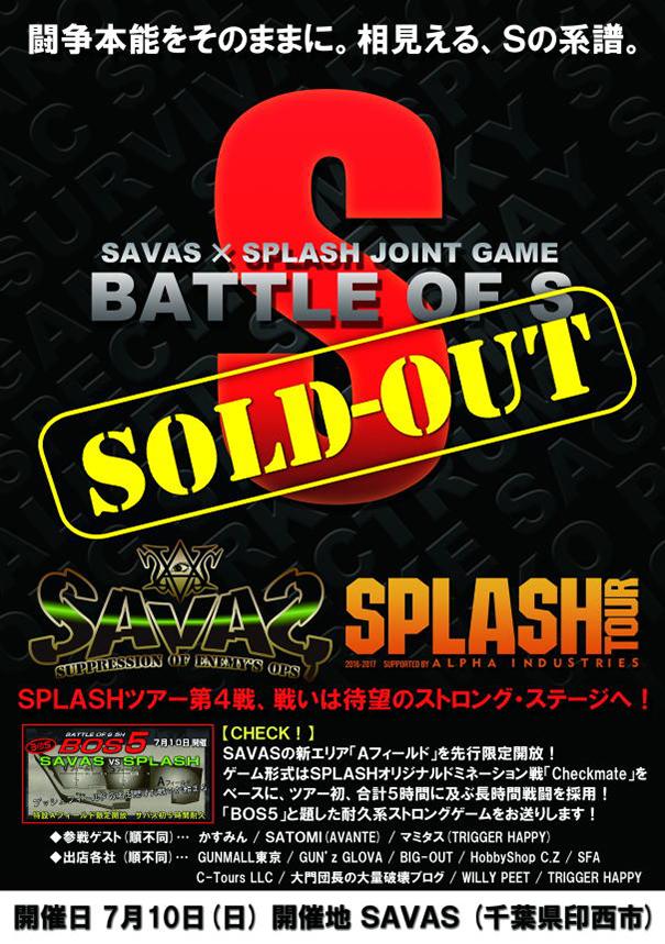 savas-sold_new