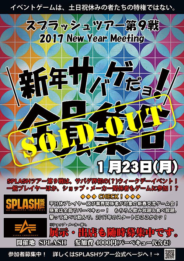 1670123splash_syugo_soldout